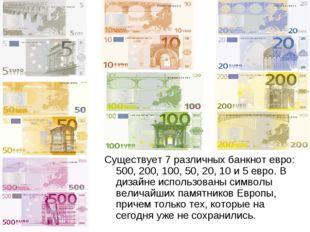Существует 7 различных банкнот евро: 500, 200, 100, 50, 20, 10 и 5 евро. В ди