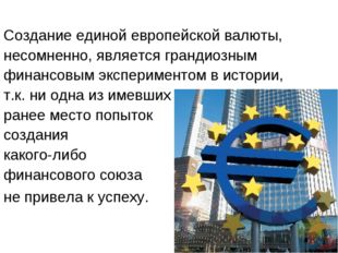 Создание единой европейской валюты, несомненно, является грандиозным финансов