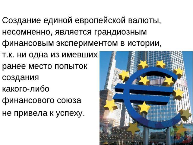 Создание единой европейской валюты, несомненно, является грандиозным финансов...