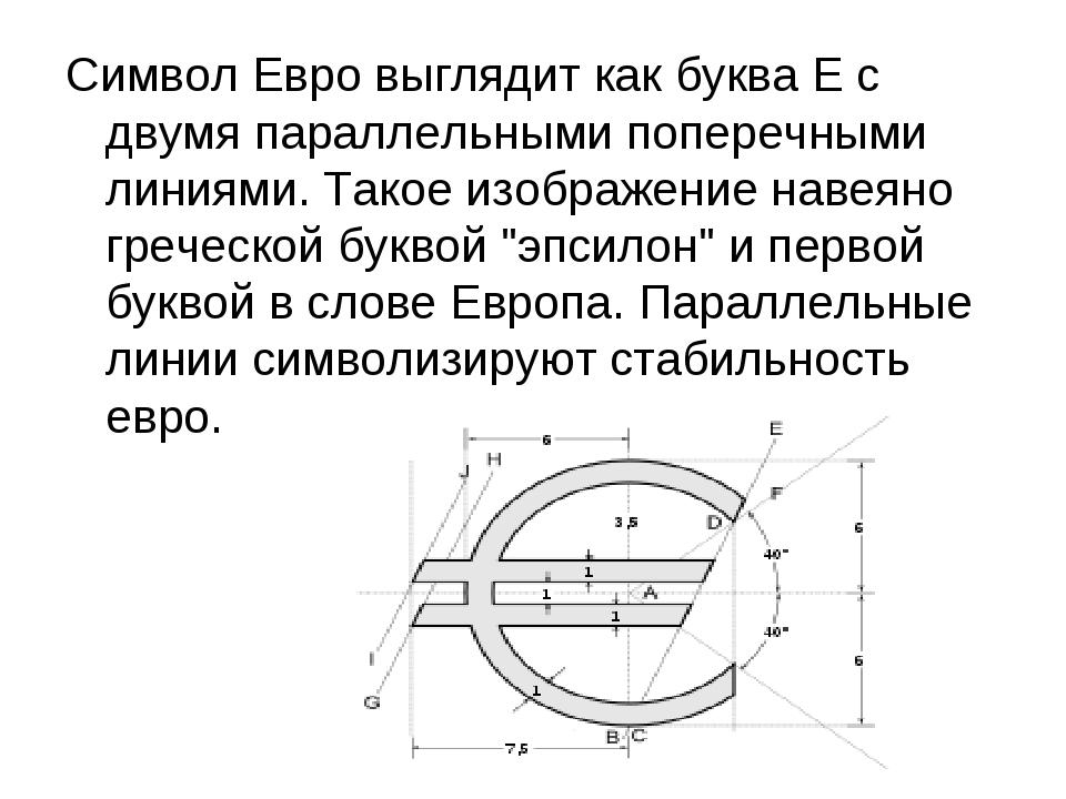 Символ Евро выглядит как буква Е с двумя параллельными поперечными линиями. Т...