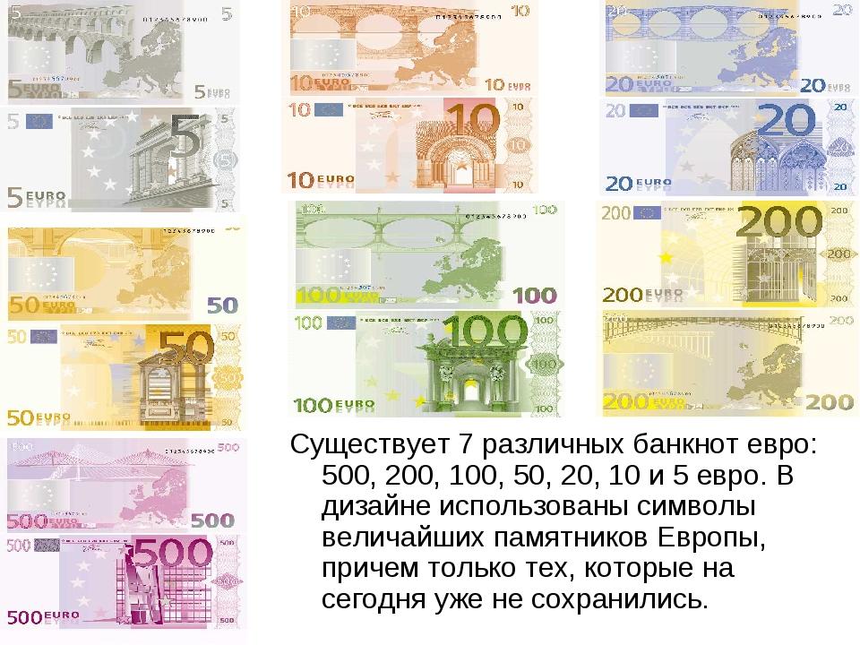 Существует 7 различных банкнот евро: 500, 200, 100, 50, 20, 10 и 5 евро. В ди...