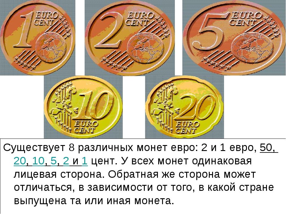 Существует 8 различных монет евро: 2 и 1 евро, 50, 20, 10, 5, 2 и 1 цент. У в...