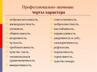 Профессионально-значимые черты характера доброжелательность, жизнерадостность