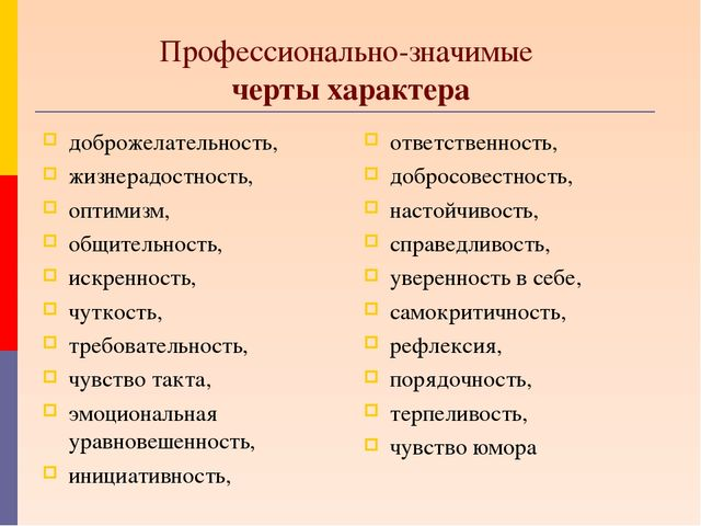 Профессионально-значимые черты характера доброжелательность, жизнерадостность...