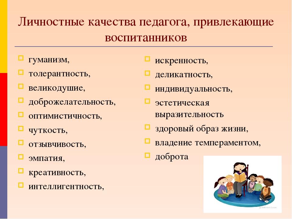 Личностные качества педагога, привлекающие воспитанников гуманизм, толерантно...