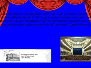 Театр в Санкт-Петербурге, основанный в 1919 году, один из первых театров, со