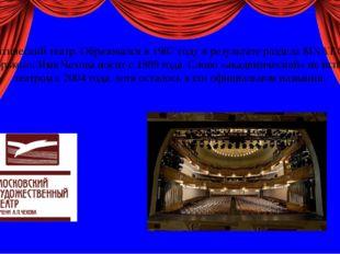 Драматический театр. Образовался в 1987 году в результате раздела МХАТ СССР