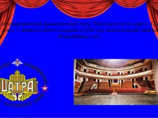 Московский академический драматический театр. Располагается по адресу: Сувор