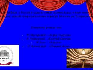 Один из крупнейших в России и один из самых значительных в мире театров опер