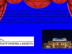 Крупнейший музыкальный театр России. Коллектив театра зарекомендовал себя ка