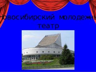 Новосибирский молодежный театр