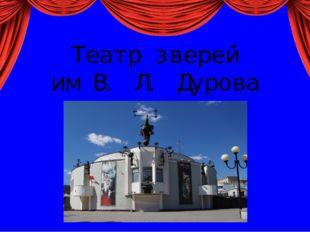 Театр зверей им В. Л. Дурова