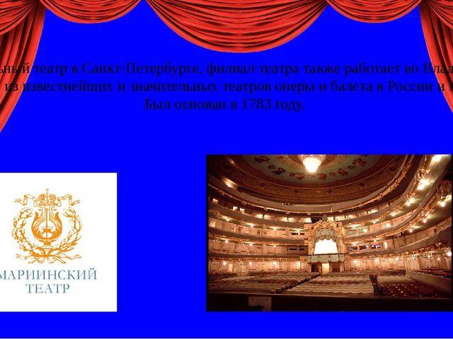 Музыкальный театр в Санкт-Петербурге, филиал театра также работает во Владив...