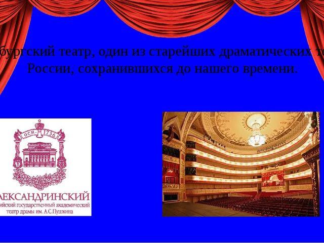 Петербургский театр, один из старейших драматических театров России, сохрани...