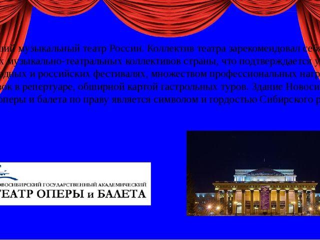 Крупнейший музыкальный театр России. Коллектив театра зарекомендовал себя ка...