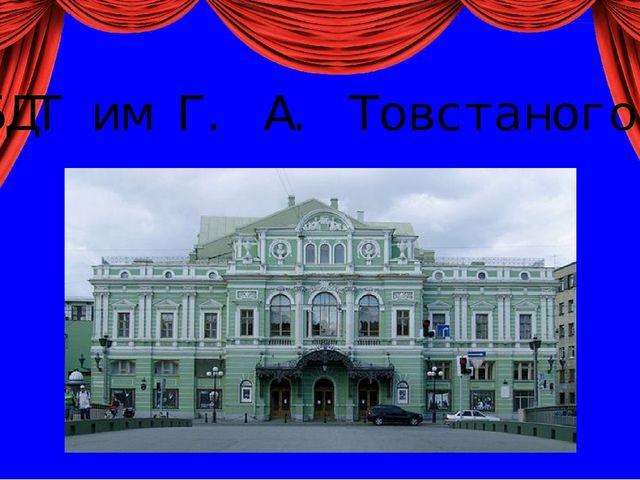 БДТ им Г. А. Товстаногова