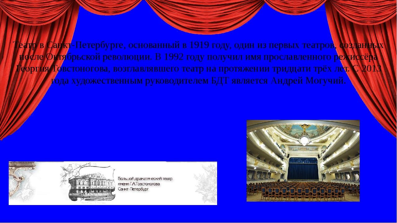Театр в Санкт-Петербурге, основанный в 1919 году, один из первых театров, со...