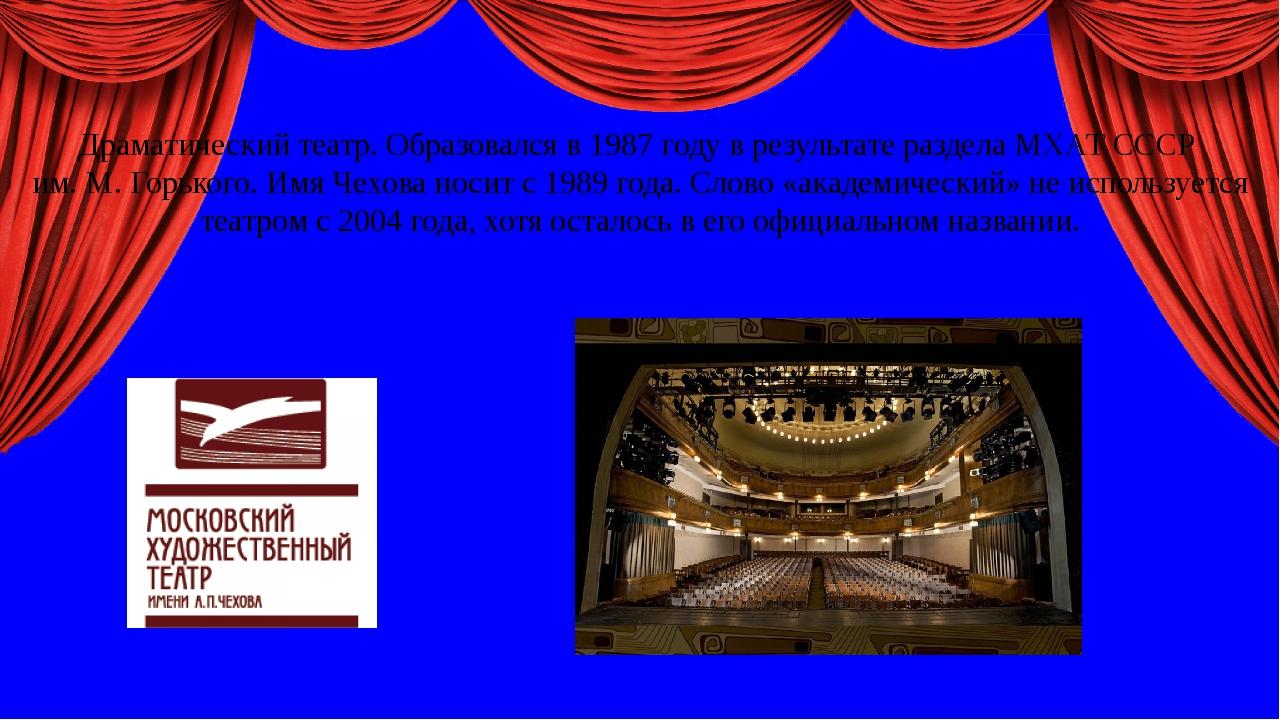 Драматический театр. Образовался в 1987 году в результате раздела МХАТ СССР...
