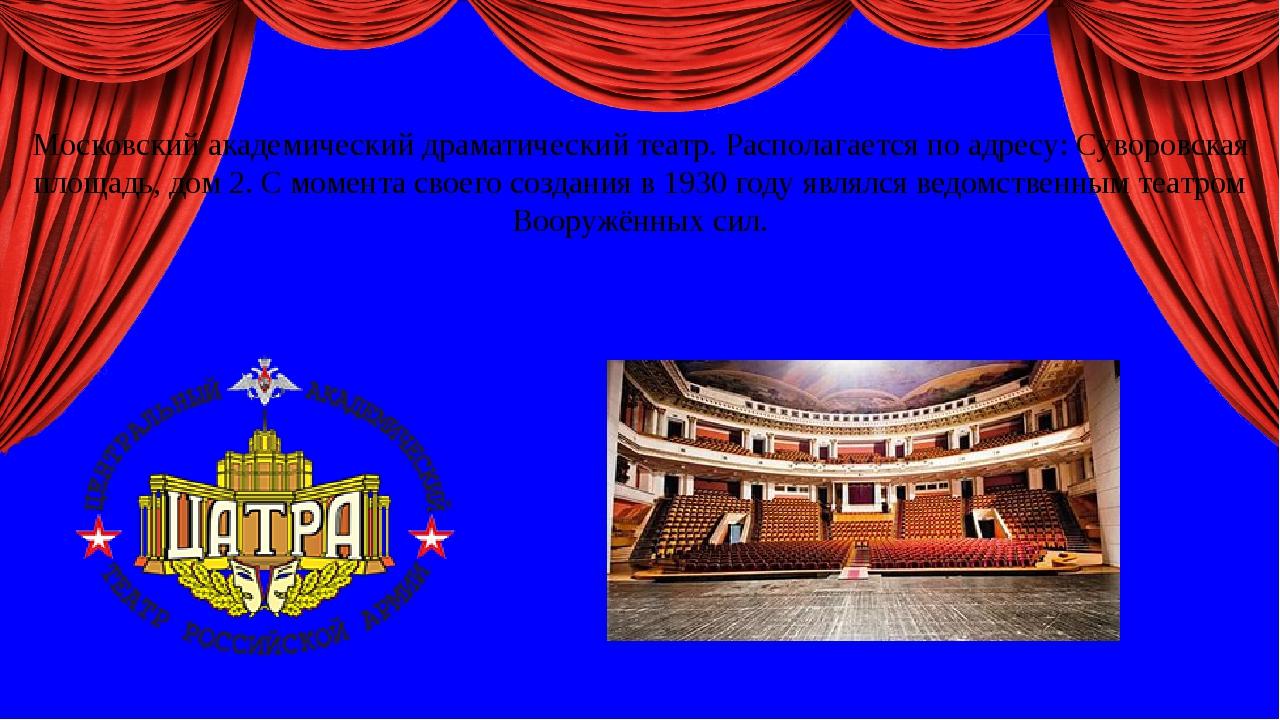 Московский академический драматический театр. Располагается по адресу: Сувор...