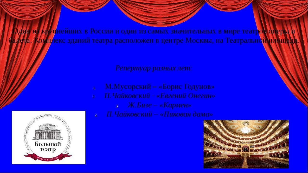 Один из крупнейших в России и один из самых значительных в мире театров опер...