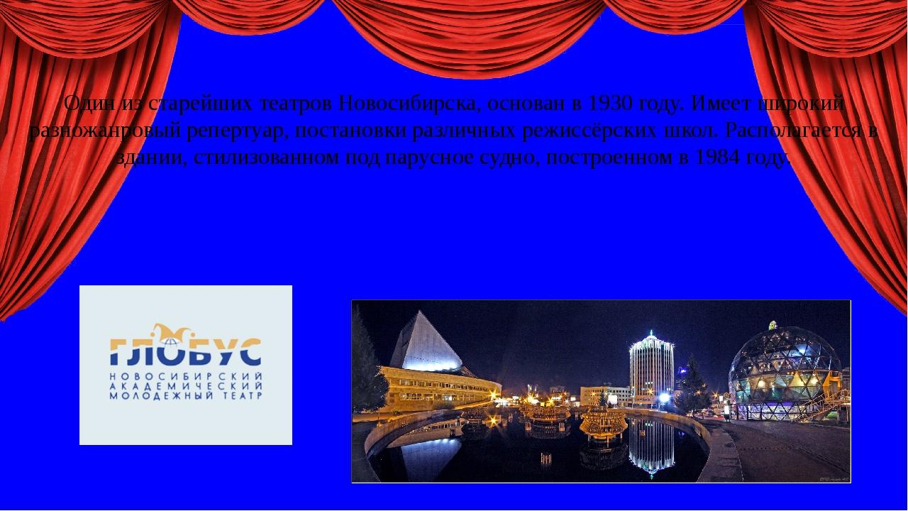 Один из старейших театров Новосибирска, основан в 1930 году. Имеет широкий р...