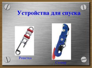 Устройства для спуска Решетка Стопер