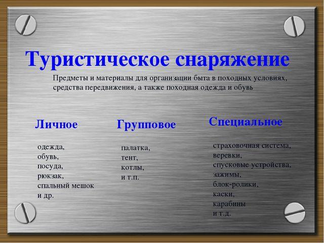 Туристическое снаряжение Личное Специальное Групповое Предметы и материалы дл...