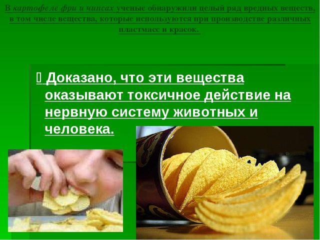 В картофеле фри и чипсах ученые обнаружили целый ряд вредных веществ, в том...