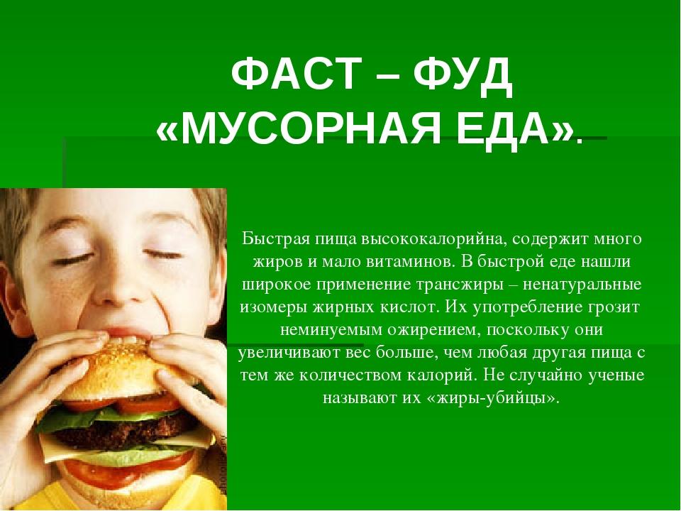 ФАСТ – ФУД «МУСОРНАЯ ЕДА». Быстрая пища высококалорийна, содержит много жиро...