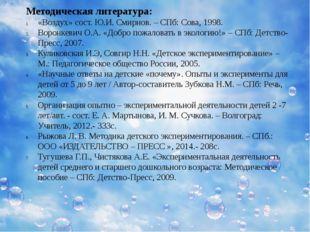 Методическая литература: «Воздух» сост. Ю.И. Смирнов. – СПб: Сова, 1998. Воро