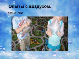 Опыт №2. Опыты с воздухом.