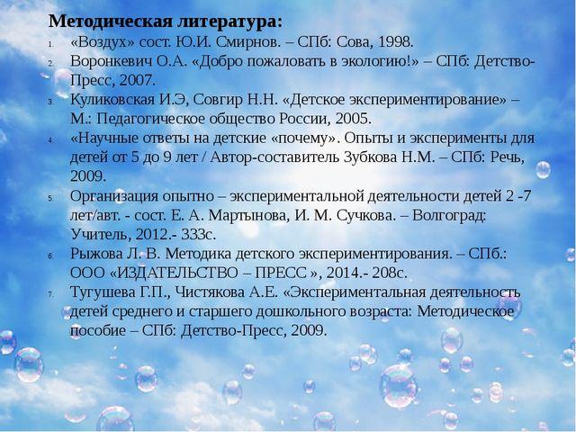 Методическая литература: «Воздух» сост. Ю.И. Смирнов. – СПб: Сова, 1998. Воро...