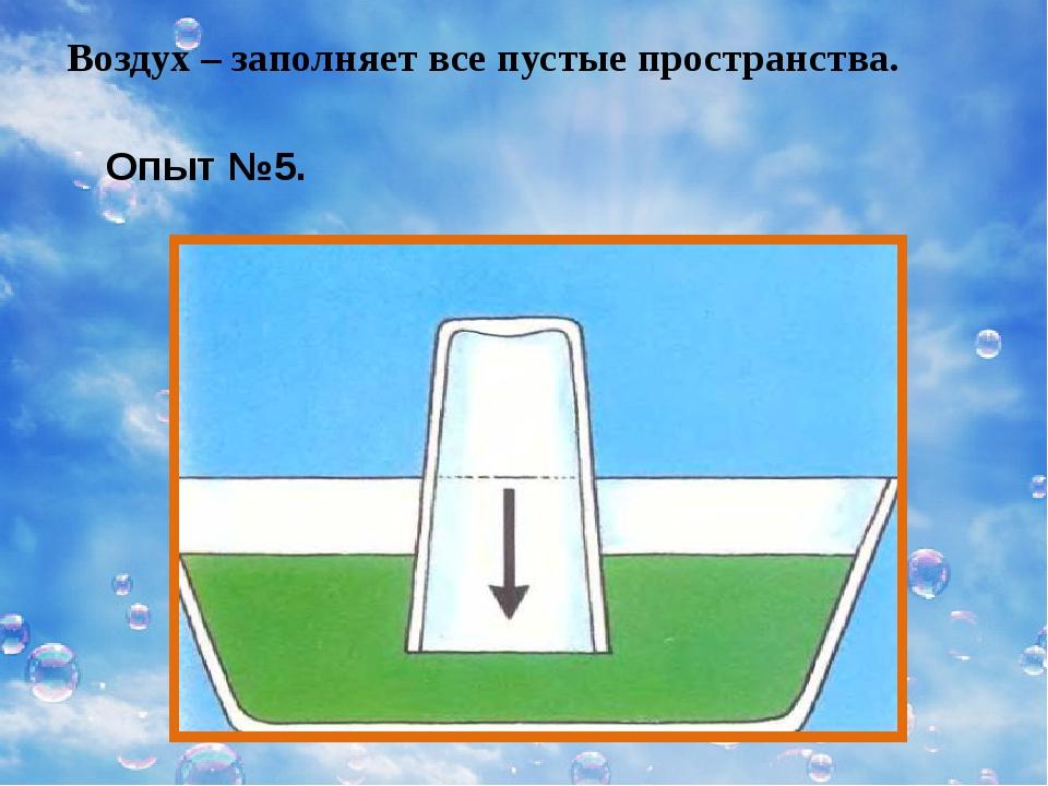 Опыт №5. Воздух – заполняет все пустые пространства.