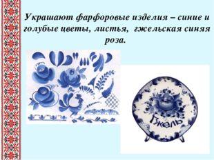 Украшают фарфоровые изделия – синие и голубые цветы, листья, гжельская синяя