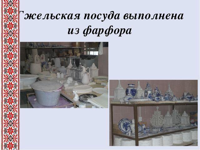 Гжельская посуда выполнена из фарфора