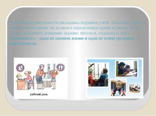 Режим жизнедеятельности школьника подчинен учебе. Школьник живет в определенн