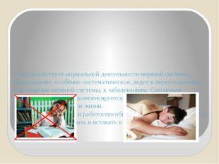 Сон способствует нормальной деятельности нервной системы. Недосыпание, особен