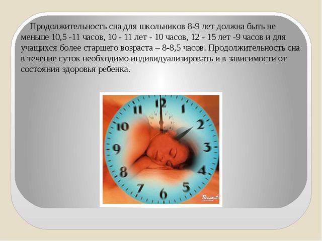 Продолжительность сна для школьников 8-9 лет должна быть не меньше 10,5 -11...