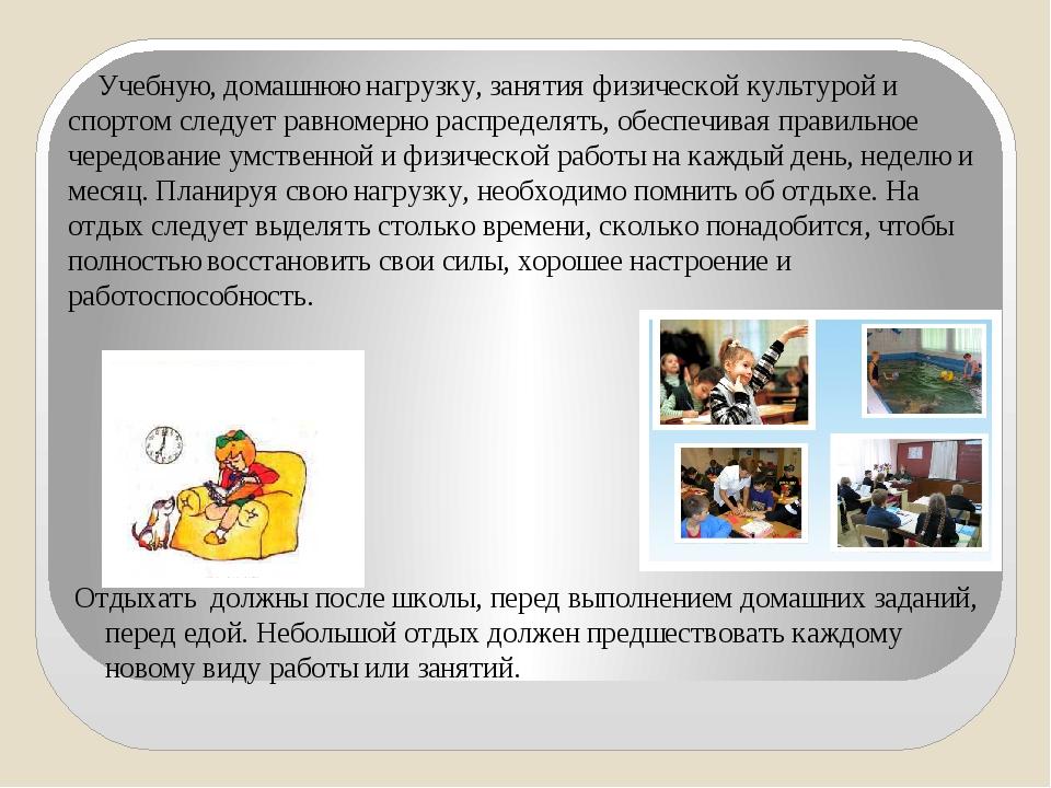 Учебную, домашнюю нагрузку, занятия физической культурой и спортом следует р...
