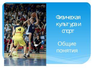 Физическая культура и спорт Общие понятия