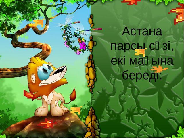 Астана парсы сөзі, екі мағына береді: