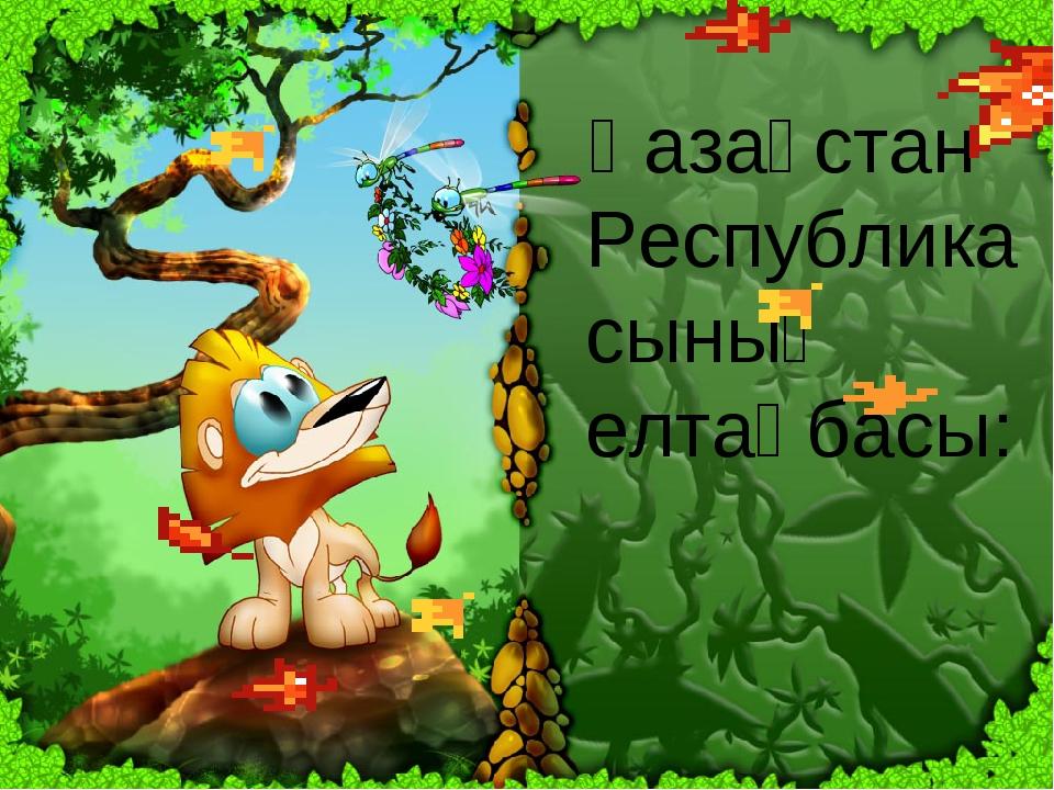Қазақстан Республикасының елтаңбасы: