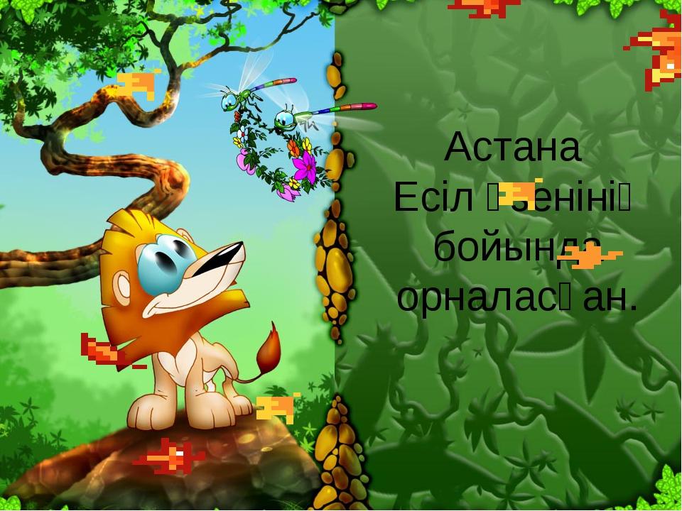 Астана Есіл өзенінің бойында орналасқан.