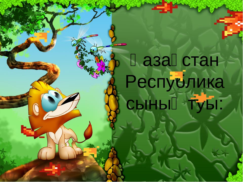 Қазақстан Республикасының туы: