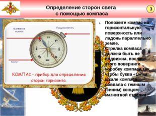 Определение сторон света с помощью компаса Положите компас на горизонтальную