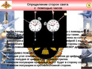 Определение сторон света с помощью часов В ясную погоду определить стороны св