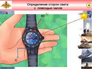 Определение сторон света с помощью часов 1 С Ю
