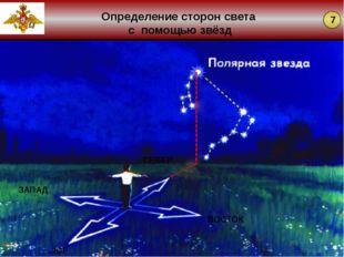 Определение сторон света с помощью звёзд Большая Медведица 5 4 3 2 1 Полярная