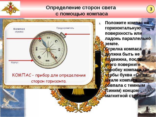 Определение сторон света с помощью компаса Положите компас на горизонтальную...
