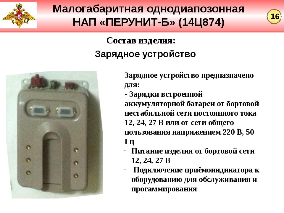 Малогабаритная однодиапозонная НАП «ПЕРУНИТ-Б» (14Ц874) Состав изделия: Заряд...